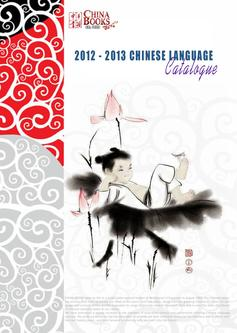 2012 Language Catalogue