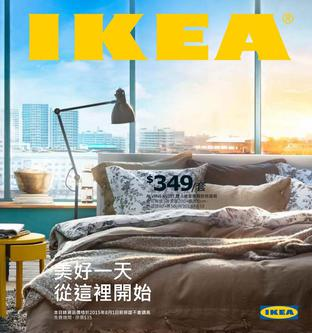 Ikea Catalogue Chinese 2015 - 宜家目录