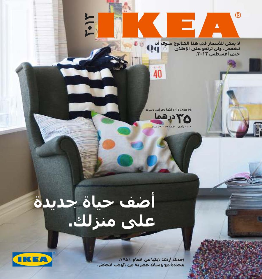 Page 1 of Ikea United Arab Emirates of the catalog Ikea Catalogue ...
