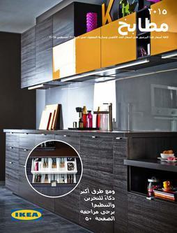 Ikea Kuwait catalogs