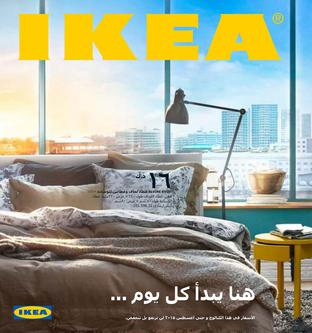 IKEA Catalogue 2015 (Arab)