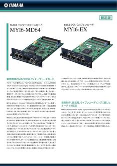 MY16-MD64 2017 (Japanese)