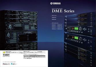 DME Series 2017 (Japanese)