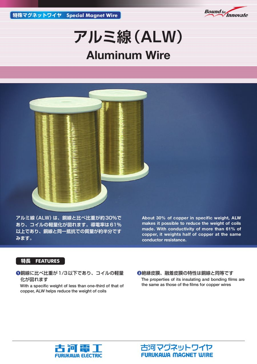Special Magnet Wire Aluminum 2011 By Furukawa Electric Copper Vs Wiring