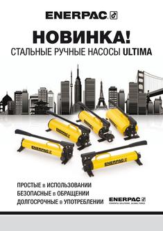 P-Series, ULTIMA Steel Hand Pump 2011 (Russian)