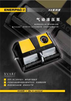 XA-Series, Air Driven Foot Pump 2012 (Chinese)