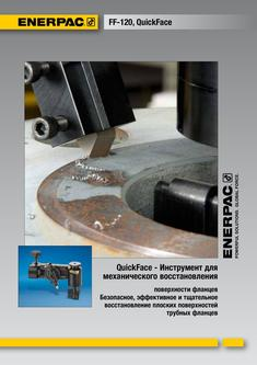 FF-Series, Mechanical Flange Face Tool 2012 (Russian)