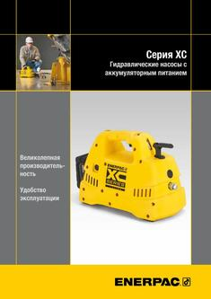 XC-Series, Cordless Hydraulic Pump 2016 (Russian)