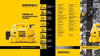 XC-Series, Cordless Hydraulic Pump Commercial Brochure 2016 (Bulgarian)