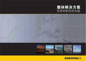 Integrated Solutions Capabilities Booklet 2013 (Chinese)