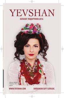 2016 Ukrainian Gift Catalog - USA orders