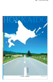Must-have Handbook for Driving in Hokkaido 2016