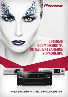 Home Entertainment 2016 (Russian)
