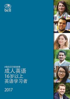 English courses for adults (ages 16+) 2017 (Chinese)