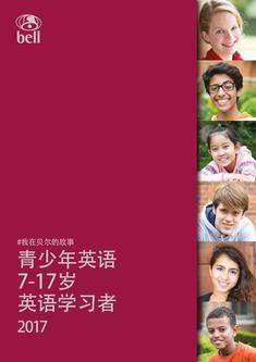 Young Learners courses (ages 7-17) 2017 (Chinese)
