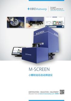 M-Screen Brochure (Chinese)