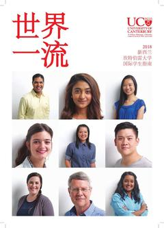 International Student Guide 2017 (Chinese)