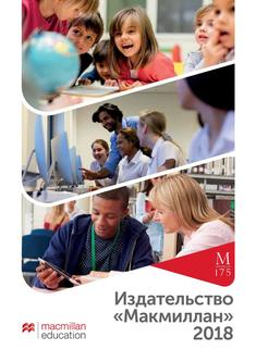 Macmillan Russia 2018 Catalogue